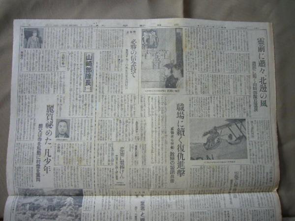 昭和18年8月30日 毎日新聞 大阪 2ページ 神と仰がん 山崎保代中将 二千有百の神霊に 今ぞ湧く一億の敬慕 感謝、報恩の念茲に凝集_画像3