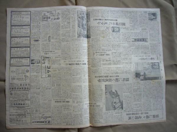 昭和18年8月30日 毎日新聞 大阪 2ページ 神と仰がん 山崎保代中将 二千有百の神霊に 今ぞ湧く一億の敬慕 感謝、報恩の念茲に凝集_画像4