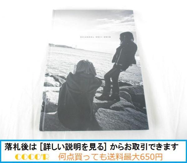 【フリマ即決】アーティスト SCANDAL スキャンダル 写真集 2011-2013