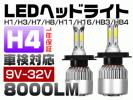 2017第二代 LEDヘッドライト LEDフォグランプ H4 Hi/Lo H1/H3/H7/H8/H11/HB3/HB4 COBチップ 3面発光 8000LM スーパー高輝度 1年保証 RC