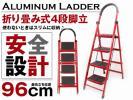 はしご 折りたたみ 4段 レッド/赤 ハシゴ 梯子 脚立 足場 96cm 折り畳み式アルミ梯子 約1m 軽量!
