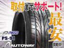 ○新品PINSO PS-91 225/35R19 225/3