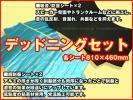 э 即決 お買得 ドア約2枚分 遮音 制振 デッドニング セット(Ⅰ)/A