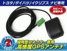 富士通テン/ECLIPSE/イクリプス AVN6604HD 対応!好感度 GPSアンテナ