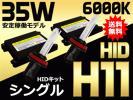 HID H11 / 35W / 6000K ヘッドライト / フォグランプ AC推奨 送料無料