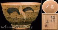 【雅】人間国宝 浜田庄司 鐡砂茶碗 共箱 本物保証