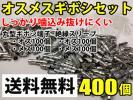 ギボシ端子 丸型 400個セット 絶縁スリーブ オス メス