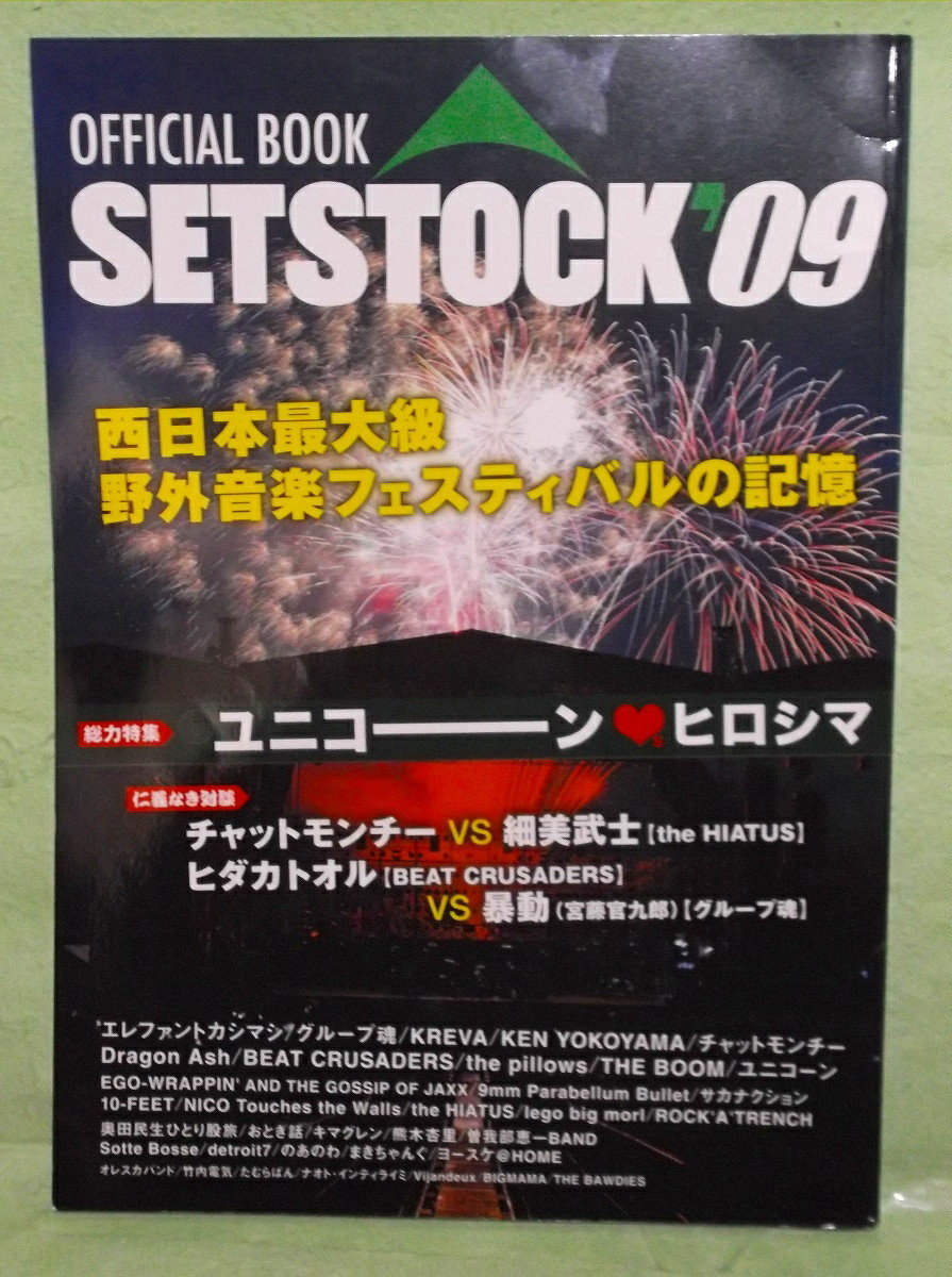 A-13【パンフ】SETSTOCK'09 野外音楽フェスティバル