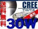 T10/T16超光CREEチップ30W■LEDウェッジ球バッ