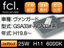 【fcl.】■25W HID■H11 ヴァンガードGSA33