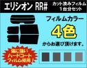 ホンダ エリシオン カット済みカーフィルム RR#
