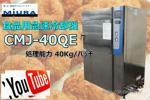【動画有】三浦工業 食品用 急速真空冷却機 CMJ-40QE