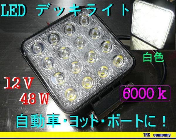 「LED デッキライト【12V白色】角型 防水 作業灯 船舶 ボート①#%g」の画像1