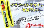 NWB雪用ワイパー スノーブレード カローラ2/ターセル/コ