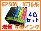 IC 76 4色SET 大容量 互換インク PX-M5040