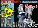 (1円~)HID交換用バーナー/バルブ☆2個セット(H4Hi