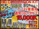 交流式☆HIDキット(H4Hi/Loスライド)55W厚型バラ