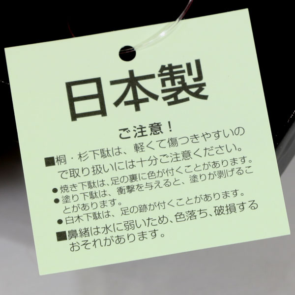 黒塗 下駄 二本歯 日本製 フリーサイズ 24cm 新品(株)安田屋_画像3