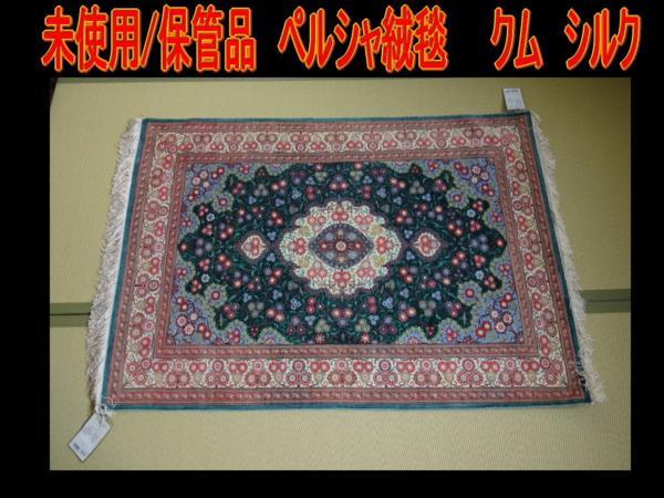 【未使用品/保管品】最高級 ペルシャ絨毯 シルク クム産_画像1