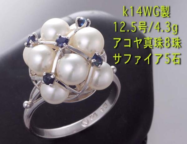 真珠8珠+サファイア5石のk14WG製12.5号リング・4.3g/IP-3568