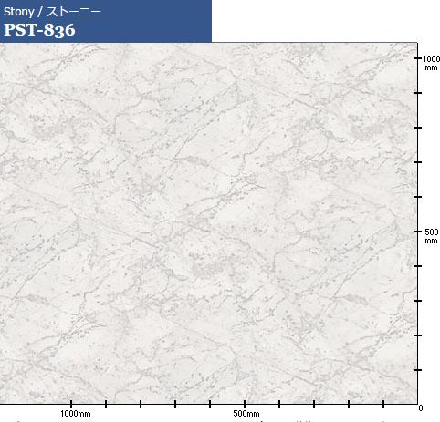 【パロアSTONY 業務用】高級内装用装飾石目シートA_画像6