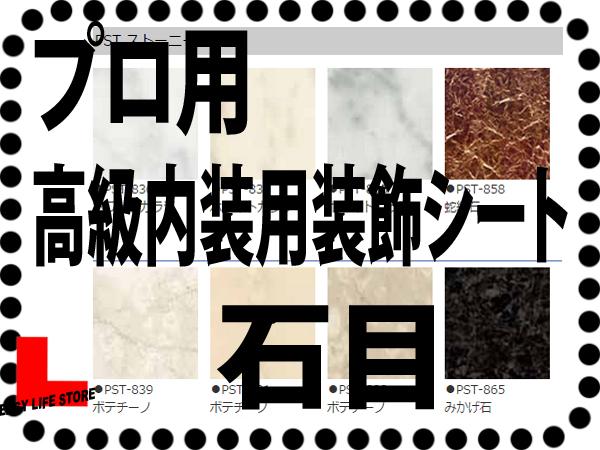【パロアSTONY 業務用】高級内装用装飾石目シートA_画像1