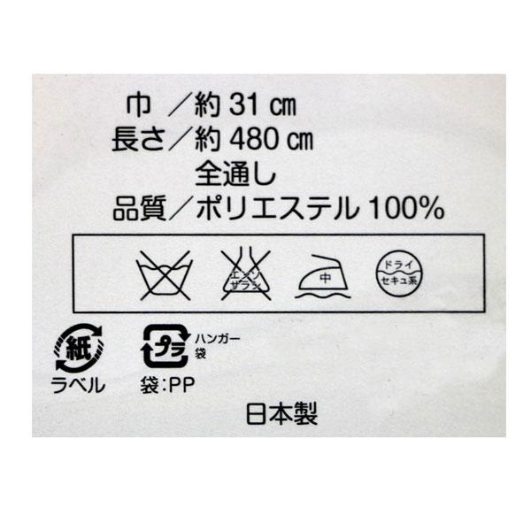 袋帯 合繊 全通 振袖用 両縁縫い上げ済 日本製 新品(株)安田屋_画像3