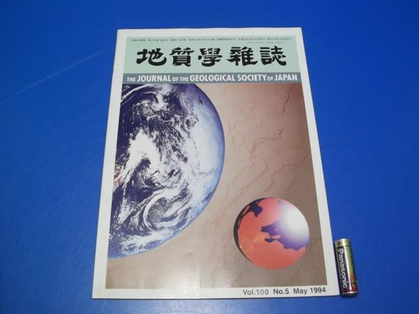 平成6年 地質学雑誌 Vol.100 No.5 日本地質学会 廣業社_画像1