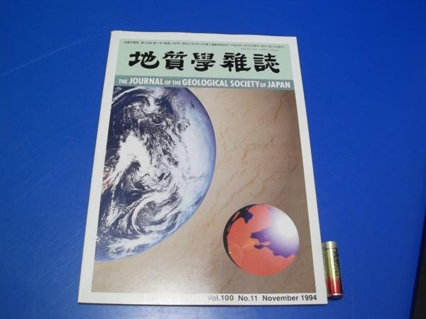 ★平成6年 地質学雑誌 Vol.100 No.11 日本地質学会 廣業社_画像1