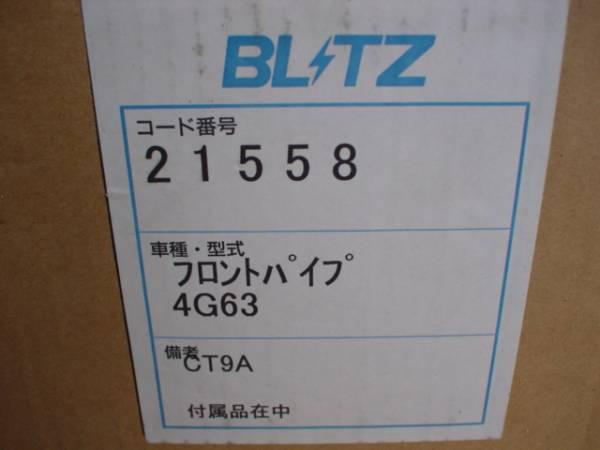 送料無料! BLITZ フロントパイプ CT9A ランエボ7 8 9 Evo Ⅶ Ⅷ Ⅸ用 ステンレス 4G63 GTA MR可 在庫あり_CT9Aフロントパイプ ラベル