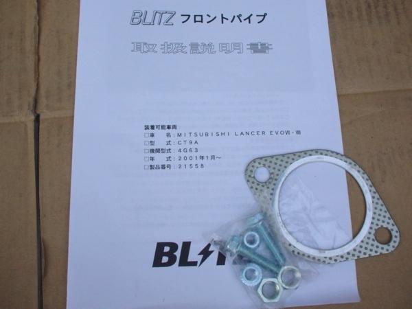 送料無料! BLITZ フロントパイプ CT9A ランエボ7 8 9 Evo Ⅶ Ⅷ Ⅸ用 ステンレス 4G63 GTA MR可 在庫あり_CT9Aフロントパイプ 取説
