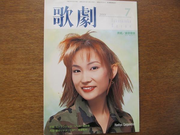 歌劇 2001.7●星奈優里愛華みれ花總まり轟悠紫吹淳柚希礼音/宝塚