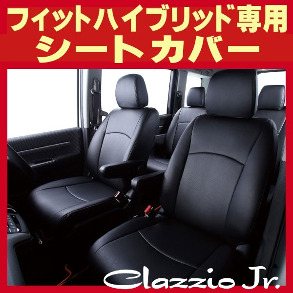 GP1フィットハイブリッドシートカバー PVCレザー Jr._画像1