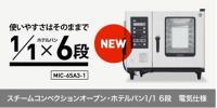 ★新品 ホシザキMIC-6SA3スチームコンベクションオーブン/送料込