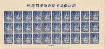 〆 郵政省電気通信省設置記念切手 通信の象徴 8円 1シート