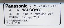 ★≪中古品≫Panasonic シーケンシャルスイッチャー WJ-SQ208[m011210]