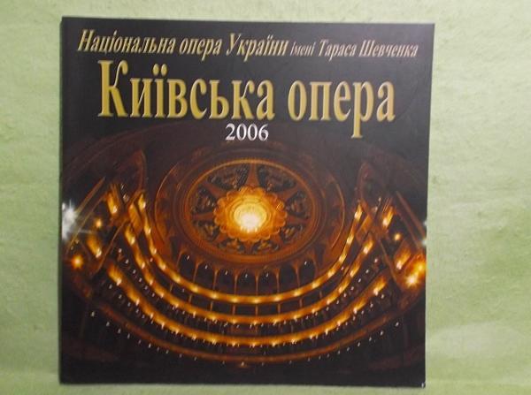 A-2【パンフ】キエフ・オペラ ~ウクライナ国立歌劇場オペラ~ 2006年日本公演