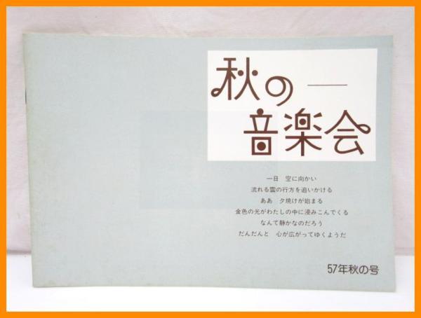 47280★オフコース ファミリー季刊紙 秋の音楽会 57年秋の号/ファンクラブ会報/小田和正
