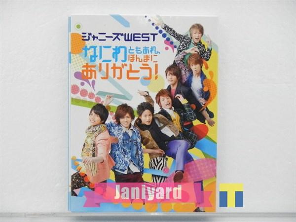 ジャニーズWEST DVD なにわともあれ、ほんまにありがとう!通常 1円
