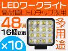 ★35%OFF!!送料無料16個チップ連続搭載 IP67 48W LED作業灯 ワークライト 狭角30°広角60°12/24V 船舶夜釣 1年保証 10個D★