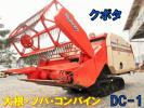 ◆売切り◆クボタ 大豆 蕎麦 ソバ 汎用コンバイン DC-1 宮崎発◆農機good◆