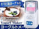 カスピ海ヨーグルトも作れる☆ 使い方簡単 コンパクト・スリムタイプ 自家製 ◇ ヨーグルトメーカー HG-Y260
