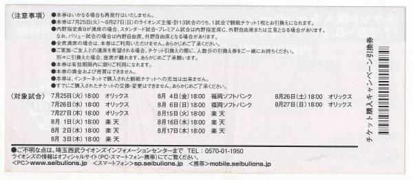 西武ライオンズ 内野指定席B招待券(引換券)_画像2