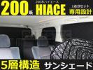 5層構造★ブラックメッシュ ★トヨタ ハイエース 200系 1型 2型 3型 標準ボディ 対応 サンシェード 8点セット★日本製吸盤採用★ 黒/28-303