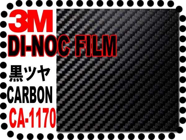 【プロ用】3MダイノックフィルムTM カーボンシートCA1170グロスブラック【送料無料】カーラッピングフィルム/カッティングシート/簡単施工