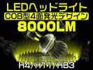 1円~四面発光 COB LEDヘッドライト フォグランプ H7 H8 H11 H16 HB3 H4 Hi/Lo 8000lm 360°無死角発光 旧型より性能がUPnzg