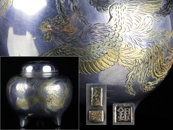 【昊】日本美術 銀製 三足香炉 金象嵌鳳凰 在銘印(花押) 811g 時代箱[H73As]