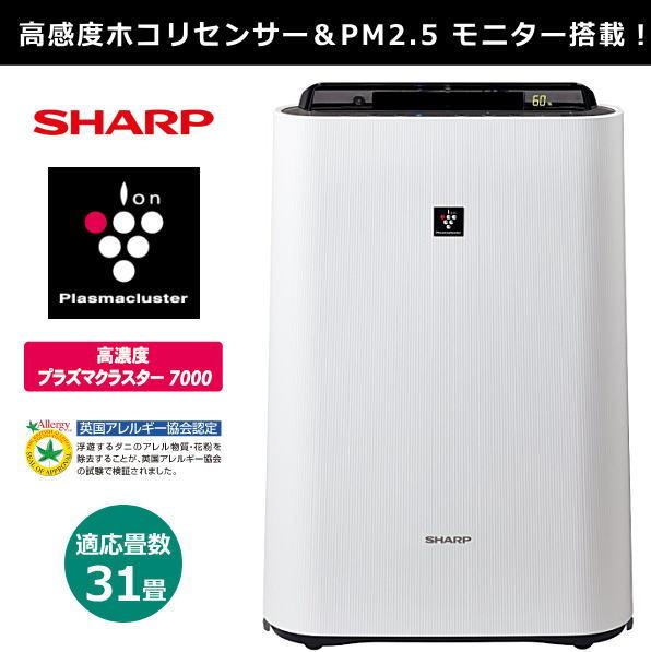限定2台 新品1円 PM2.5対応 31畳用 シャープ 加湿空気清浄機 プラズマクラスター 高感度センサー搭載 静音設計 除菌 脱臭 画像あり