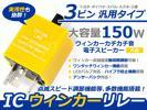 LEDバルブ対応 ウインカーリレー ジムニー 11系 12 22系 3ピン