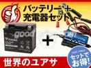 ◆お薦めセット! アドレスV100 対応バッテリー 台湾ユアサ YTX5L-BS【FTX5L-BS互換】+スーパーナット充電器 (12V専用トリクル充電機能付)